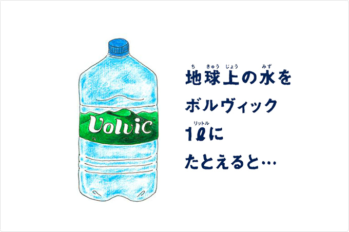 volvic_03
