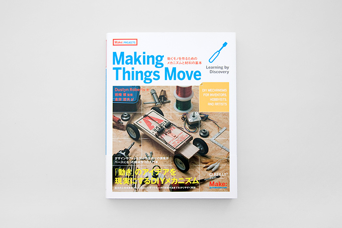 MakingThingsMove_01