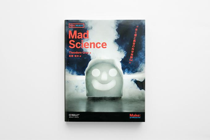 MadScience_01