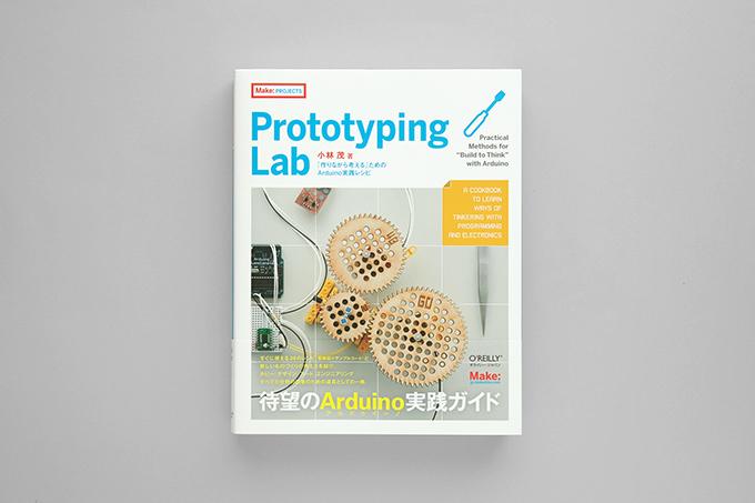 PrototypingLab_01