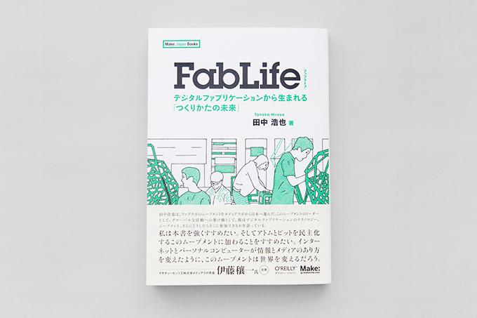 FabLife_01