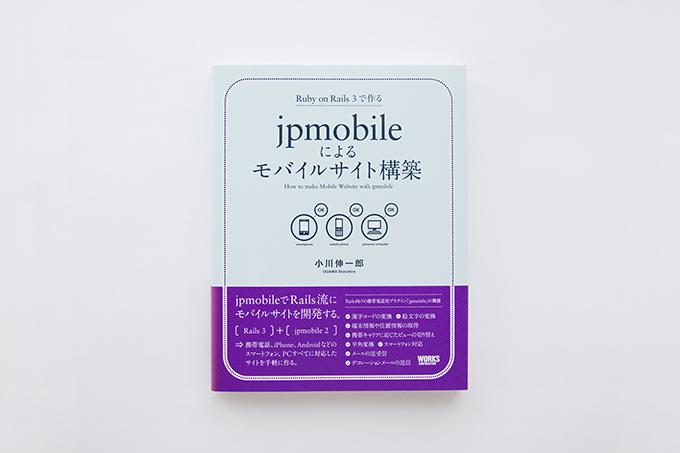 jpmobile_01