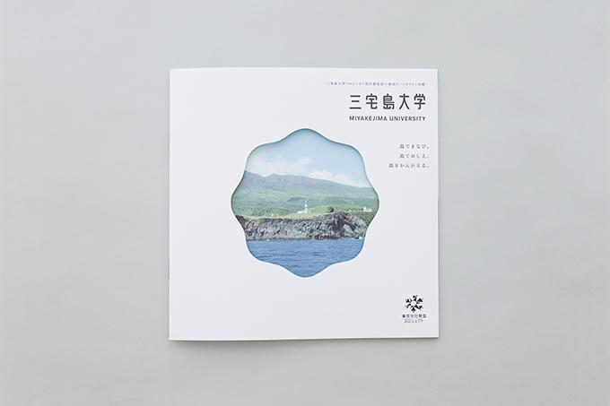 miyakejima_01