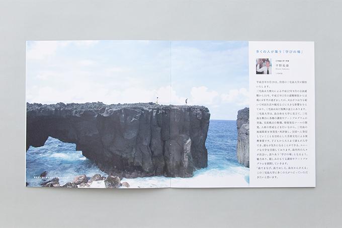 miyakejima_03