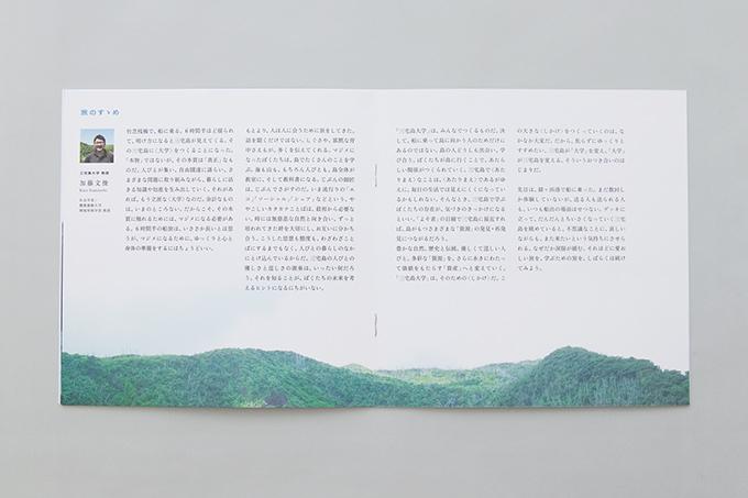 miyakejima_04