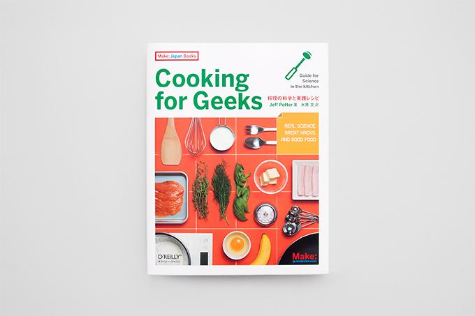 CookingforGeeks_01