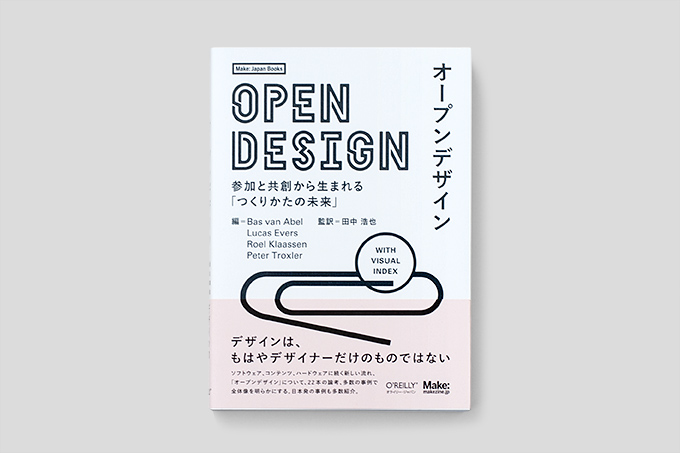 opendesign_01