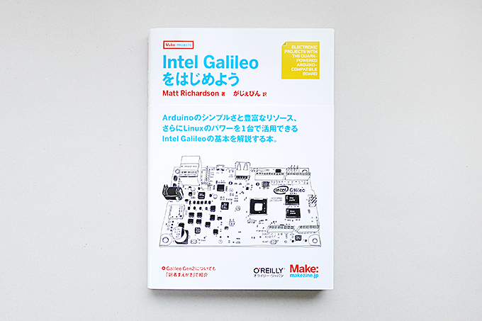Intel-Galileo_02