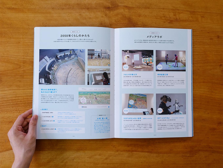 mirakan_guidebook5