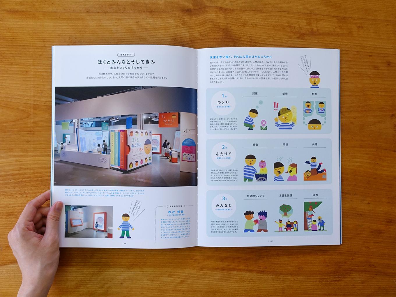 mirakan_guidebook4