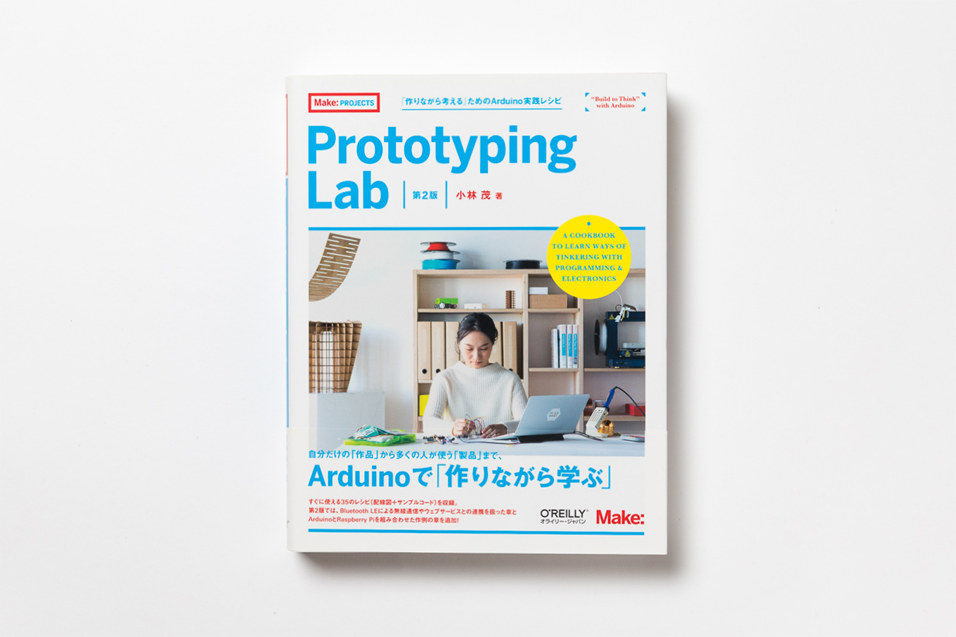 Prototyping Lab