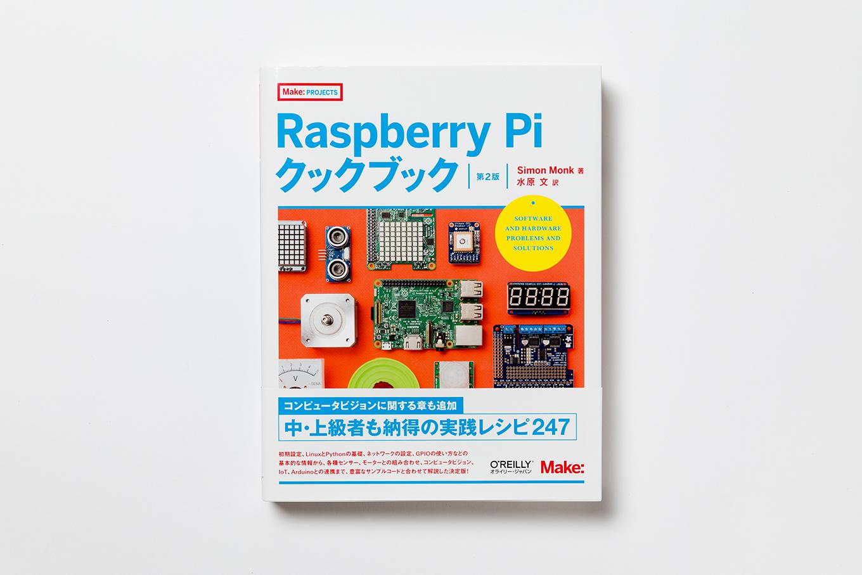 Raspberry Piクックブック|第二版